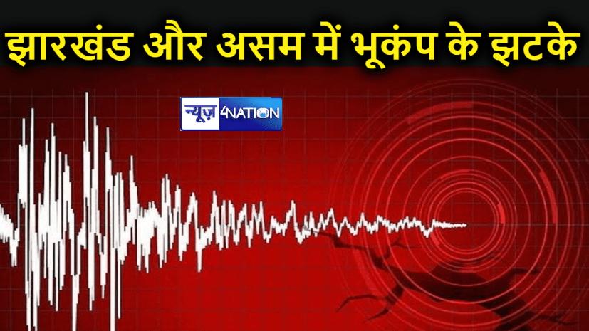 झारखंड और असम में भूकंप के झटके, लोगों में मचा हड़कंप