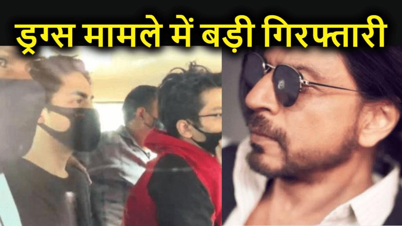ड्रग्स मामले में चार घंटे की पूछताछ के बाद शाहरुख के बेटे गिरफ्तार, दोस्तों के साथ समुद्र में मना रहा था पार्टी