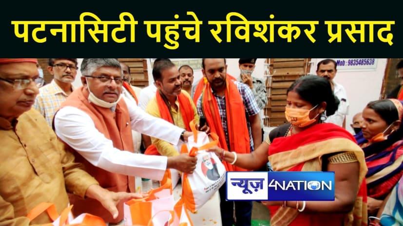 सेवा ही समर्पण अभियान के तहत रविशंकर प्रसाद पहुंचे पटनासिटी, प्रधानमंत्री गरीब कल्याण योजना का लिया जायजा