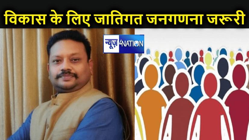 अखंड अम्बेडकर ज्योति के संस्थापक आदित्य कुमार पासवान ने बिहार के विकास के लिए जातीय जनगणना को बताया जरूरी, जानें क्यों