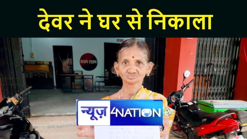 BIHAR NEWS : पति के मौत के बाद देवर ने भाभी को घर से निकाला, पुलिस से लगायी न्याय की गुहार