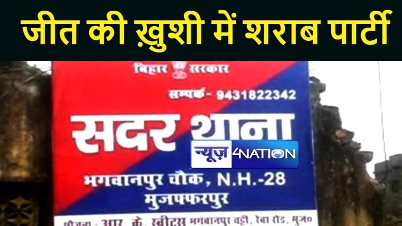 BIHAR NEWS : जीत की ख़ुशी में मुखिया पति कर रहे थे शराब पार्टी, पुलिस ने तीन को किया गिरफ्तार