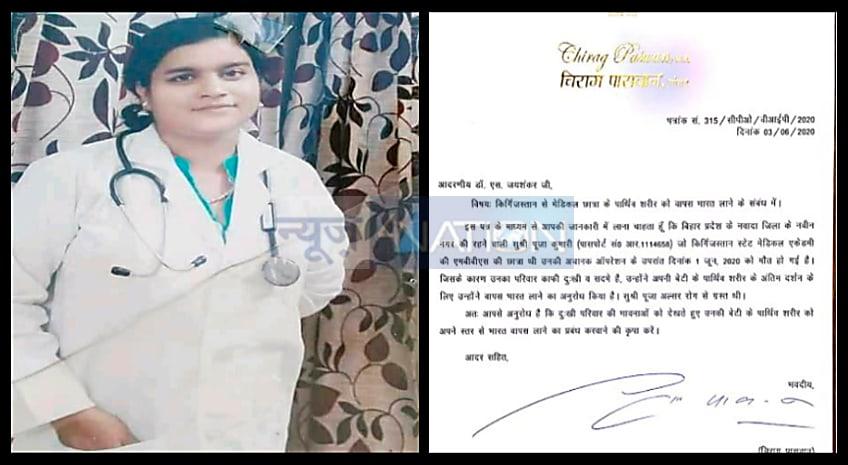 नवादा की बेटी पूजा के पार्थिव शरीर को देश लाने के प्रयास में जुटी लोजपा, चिराग पासवान ने सीएम और विदेशी मंत्री को लिखा पत्र