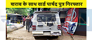 पटना में वार्ड पार्षद पुत्र शराब के साथ गिरफ्तार, बोलेरो गाड़ी और बाइक जब्त
