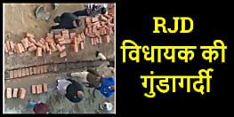RJD विधायक प्रह्लाद यादव की दबंगई, निर्माण कार्य करवा रहे युवक के साथ मारपीट, FIR दर्ज