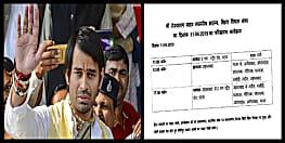 नहीं माने तेजप्रताप, आज जहानाबाद के राजद उम्मीदवार के खिलाफ करेंगे रोड़ शो