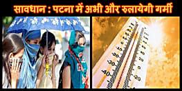 मौसम अलर्ट : राजधानी का पारा पहुंचा 44 के पार, अभी और बढ़ेगी गर्मी