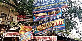 पटना के इन 12 कोचिंग संस्थानों को बंद करने का निर्देश