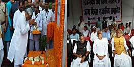 जेपी की 117वीं जयंती आज, राज्यपाल फागू चौहान, सीएम नीतीश और डिप्टी सीएम ने प्रतिमा पर माल्यार्पण कर अर्पित की श्रद्धा सुमन