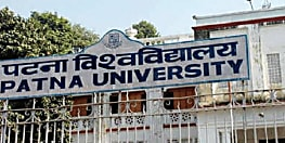 पटना विश्वविद्यालय बनेगा सेंट्रल यूनिवर्सिटी,उपराष्ट्रपति कार्यालय ने मांगा प्रस्ताव