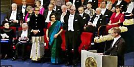 पारंपरिक भारतीय लिबास में नोबेल लेने पहुंचे बनर्जी दंपत्ति, अभिजीत ने धोती और डूफलो ने पहन रखी थी साड़ी