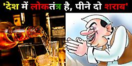मंत्रीजी का बड़ा बयान, कहा- देश में लोकतंत्र है, पीने दो शराब