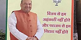 सुबह ही बीजेपी ने मान ली थी हार, दिल्ली दफ्तर में लग गए थे पराजय के पोस्टर