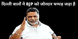 Delhi Election Result : पप्पू यादव का BJP पर बड़ा अटैक, कहा-  दिल्ली वालों ने बीजेपी को जड़ दिया जोरदार थप्पड़