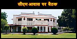 राज्यसभा चुनाव : सीएम आवास में बैठक जारी, प्रदेश अध्यक्ष वशिष्ठ नारायण सिंह भी हैं मौजूद