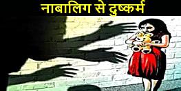 14 वर्षीय बच्ची के साथ गाँव के नाबालिगों ने किया दुष्कर्म, पुलिस ने आरोपियों को किया गिरफ्तार