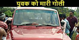 मुजफ्फरपुर में अपराधियों ने युवक को गोली मारकर किया जख्मी, अस्पताल में चल रहा है इलाज