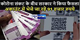 कोरोना संकट में अकाउंट में भेजा जा रहा  91-91हजार रुपये,यूनिवर्सल इनकम पेमेंट के तहत मदद कर रही है सरकार