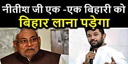 चिराग पासवान ने CM नीतीश को दी सलाह,कहा- मुख्यमंत्री जी.. योगी सरकार की तरह आप भी बिहारियों को वापस लाइए