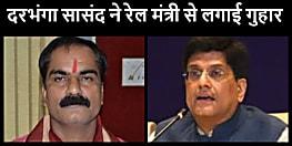 बिहार बीजेपी सांसद ने सोशल मीडिया के माध्यम से रेल मंत्री से लगाई गुहार, परदेस में फंसे मिथिलावासियों को वापस लाए सरकार