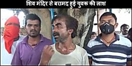 शिव मंदिर में फांसी के फंदे से झूलती मिली युवक की लाश, इलाके में सनसनी