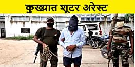 गया में चौकीदार हत्याकांड का मुख्य आरोपी गिरफ्तार, देशी कट्टा और जिन्दा कारतूस बरामद