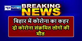 बिहार में कोरोना का कहर जारी, एनएमसीएच में दो मरीजों की हुई मौत