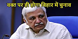 बिहार चुनाव को लेकर सस्पेंस खत्म,  मुख्य चुनाव आयुक्त का ऐलान- एकदम वक्त पर होगा इलेक्शन
