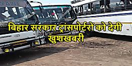 बिहार सरकार ट्रांसपोर्टरों को बहुत जल्द देगी चुनावी सौगात,राहत देने की चल रही तैयारी...