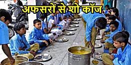 बिहार में 8 जिलों के सरकारी स्कूल के बच्चों को MDM का अनाज नहीं देने वाले अफसरों से शो कॉज,  मानवाधिकार आयोग ने सरकार को जारी किया था नोटिस