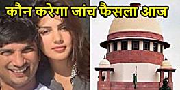 कौन करेगा जांच : सुशांत सिंह राजपूत केस की सुप्रीम कोर्ट में आज होगी सुनवाई