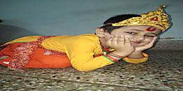 सासाराम में कृष्ण जन्माष्टमी की धूम, छोटे बच्चे कृष्ण की धुन में रमे