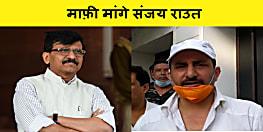 संजय राउत पर भड़के सुशांत सिंह राजपूत के चचेरे भाई, कहा दर्ज होगा मुकदमा
