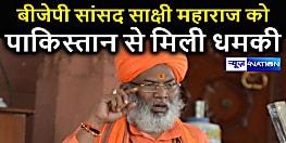 बीजेपी सांसद साक्षी महाराज को पाकिस्तान से मिली धमकी, '10 दिन के भीतर देंगे मौत, अयोध्या बनेगा तुर्की, फिर बाबरी मस्जिद बनेगी'