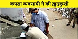 बड़ी खबर : पटना में कपड़ा व्यवसायी ने छत से कूदकर की आत्महत्या, जांच में जुटी पुलिस