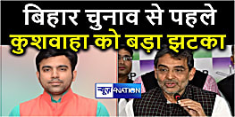 उपेन्द्र कुशवाहा को लगा बड़ा झटका,पार्टी के मुख्य प्रवक्ता अभिषेक झा ने दिया इस्तीफा
