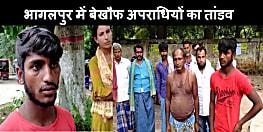 भागलपुर में थाना के वाहन चालक की गोली मारकर हत्या, मामले की जांच में जुटी पुलिस