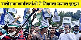 मोतिहारी में रालोसपा कार्यकताओं ने निकला मशाल जुलूस, केंद्र और राज्य सरकार के खिलाफ की नारेबाजी