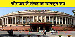 सोमवार से शुरू होगा संसद का मानसून सत्र, केंद्र सरकार ने सूचीबद्ध किये 23 नए विधेयक