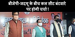 BJP के राष्ट्रीय अध्यक्ष JP नड्डा का बिहार दौरा, कल सुबह CM आवास में नीतीश कुमार के साथ करेंगे सीट बंटवारे पर चर्चा!