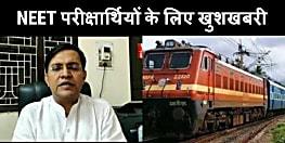 NEET परीक्षार्थियों के लिए खुशखबरी, 12 सितंबर को रेलवे करेगी परीक्षा स्पेशल ट्रेन का परिचालन