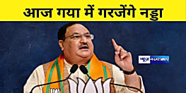 आज से बिहार में चुनाव सभा में गुजेंगे नारे, बीजेपी अध्यक्ष जेपी नड्डा पटना में महावीर मंदिर का दर्शन करने के बाद गया में भरेंगे हुंकार