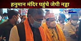 गया में चुनावी हुंकार भरने से पहले जेपी नड्डा पहुंचे पटना के हनुमान मंदिर, जेपी निवास भी जाएंगे बीजेपी अध्यक्ष
