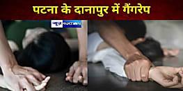 पटना के दानापुर में लड़की के साथ गैंगरेप, गैरेज में ले जाकर अपराधियों ने जबरन बनाया शारीरिक संबंध