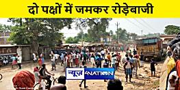 पटना में दो पक्षों के बीच जमकर हुई रोड़ेबाजी, बीच बचाव करने पुलिस पर भी लोगों ने किया हमला