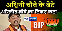 केंद्रीय मंत्री अश्विनी चौबे के पुत्र को नहीं मिला भागलपुर से टिकट,बीजेपी ने रोहित पांडे को मैदान में उतारा