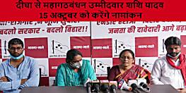 दीघा में होगा महामुकाबला, महागठबंधन उम्मीदवार शशि यादव करेंगे 15 अक्टूबर को नामांकन