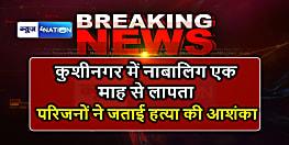 कुशीनगर की नाबालिग एक माह से लापता, परिजनों ने हत्या की जताई आशंका