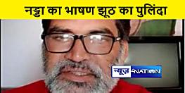 भाजपा के राष्ट्रीय अध्यक्ष जे पी नड्डा का चुनावी भाषण झूठ का पुलिंदा - कांग्रेस