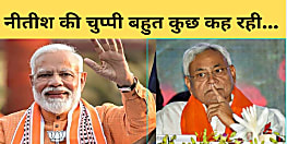 बिहार में NDA की जीत और फिर से CM बनाये जाने की खबर के बाद भी चुप हैं 'नीतीश', न कोई ट्वीट और न ही.....
